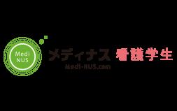 看護学生就職支援「MediNUS」